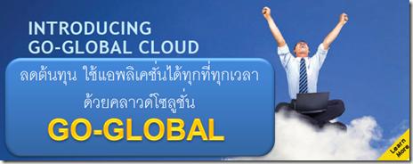 GO-GLOBALAd